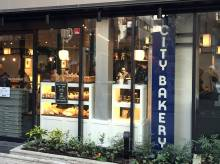 THE CITY BAKERY Nakameguro - Bakery, Cafe & Bar -